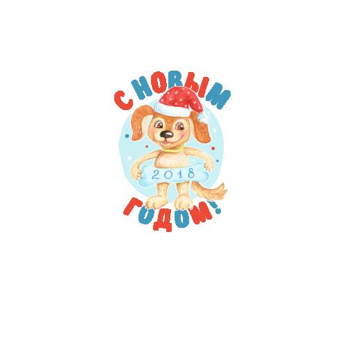 Дитяча футболка з собачкою і кісткою З Новим роком!. Ціна 4b34044599478