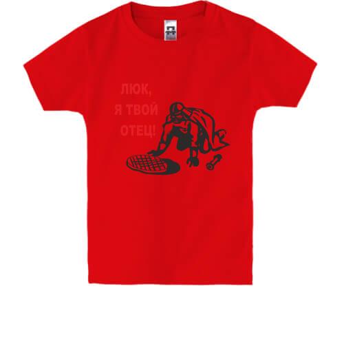 Дитяча футболка Люк 8c2dfd8cd24c4